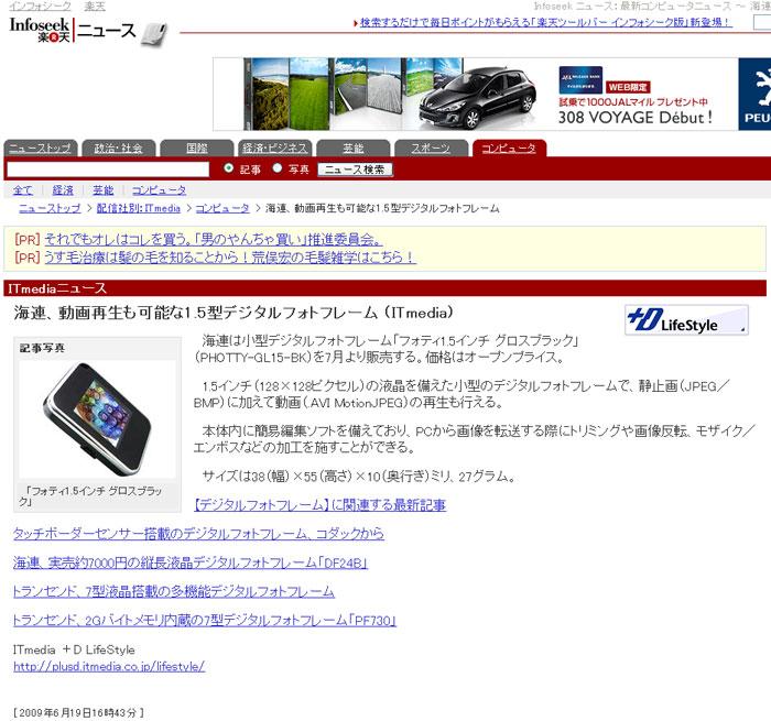 ニュース インフォシーク 「楽天Infoseekニュース